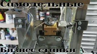 Станки для бизнеса своими руками /| Machine tools for the business with their own hands